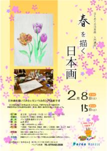 春を描く日本画 入門講座 @ パレア若狭 創作スタジオ