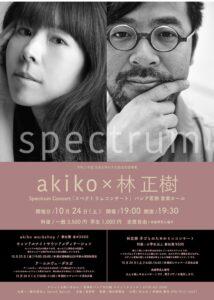 令和2年度住民主体の文化創造支援事業 akiko×林正樹 Spectrum Concert スペクトラムコンサート