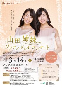 山田姉妹ソプラノデュオコンサート @ パレア若狭音楽ホール